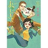 おじさまと猫(8) (ガンガンコミックス pixiv)
