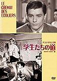 学生たちの道 HDリマスター版 [DVD]