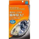 CCI 車用 ヘッドライトコート剤 スマートシャイン ヘッドライトクリーナー&コート W-182