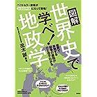 図解 世界史で学べ!地政学 Essential Compact