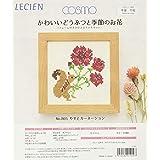 LECIEN (ルシアン) 刺しゅうキット かわいいどうぶつと季節のお花 フレーム付きクロスステッチキット りすとカーネーション, 865