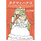 タクマとハナコ(1) ある日、夫がヅカヲタに!? (文春e-book)