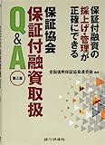 保証協会保証付融資Q&A 第3版