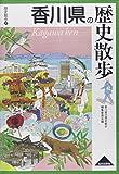香川県の歴史散歩