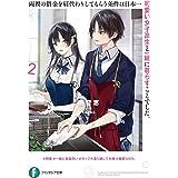 両親の借金を肩代わりしてもらう条件は日本一可愛い女子高生と一緒に暮らすことでした。2 (ファンタジア文庫)