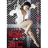 監禁逃亡 淫魔 [DVD]