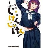 じけんじゃけん! 1 (ヤングアニマルコミックス)