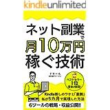 ネット副業で月10万円稼ぐ技術: ~Kindle電子書籍出版の成功体験~