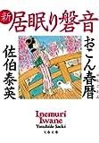おこん春暦 新・居眠り磐音 (文春文庫)