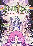 Final Re:Quest ファイナルリクエスト(3) (シリウスKC)