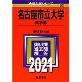 名古屋市立大学(薬学部) (2021年版大学入試シリーズ)