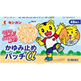 【第3類医薬品】かゆみ止めパッチα 48枚
