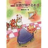 ピアノ教本 あっという間に 全調が弾ける本(3)雪だるまのお話 (0378)