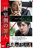 検察側の罪人 DVD 通常版