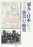 「第九」と日本 出会いの歴史: 板東ドイツ人俘虜収容所の演奏会と文化活動の記録