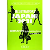 活躍する日本のイラストレーター年鑑〈2021〉