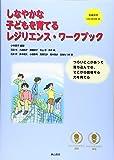 しなやかな子どもを育てるレジリエンス・ワークブック