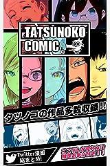 タツノコマンガまとめ Kindle版