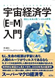 宇宙経済学(E=M)入門 現在と未来を貫く「いのちの原理」