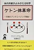 体内年齢がよみがえる科学 ケトン体革命-究極のアンチエイジング理論- (YELL books)