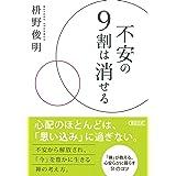 不安の9割は消せる (朝日文庫)