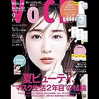 VOCE (ヴォーチェ) 2021年 9月号 [雑誌]