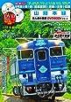 山陰本線 (みんなの鉄道DVDBOOKシリーズ) (メディアックスMOOK)