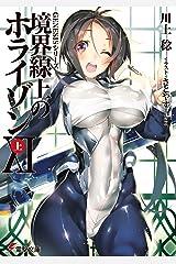 GENESISシリーズ 境界線上のホライゾンXI<上> (電撃文庫) Kindle版