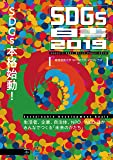 SDGs白書2019 (NextPublishing)