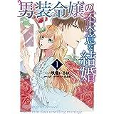 男装令嬢の不本意な結婚 1巻 (ZERO-SUMコミックス)