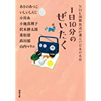 1日10分のぜいたく NHK国際放送が選んだ日本の名作 (双葉文庫)