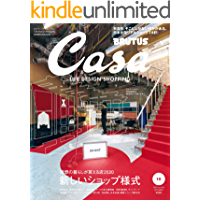 Casa BRUTUS(カーサ ブルータス) 2020年 10月号 [理想の暮らしが買える店2020 新しいショップ様式…