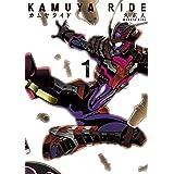 カムヤライド (1) (SPコミックス)