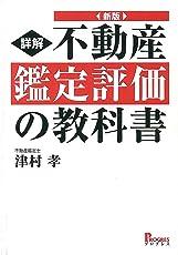 新版 詳解 不動産鑑定評価の教科書