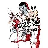 闇金ウシジマくん(11) (ビッグコミックス)