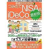 基礎からわかる! つみたてNISA&iDeCo最新版 (メディアックスMOOK)