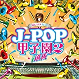 BRASS BEST J-POP甲子園2 ~THE 選抜~