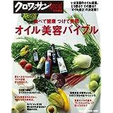 クロワッサン特別編集 オイル美容バイブル:食べて健康 つけて美肌 (マガジンハウスムック)