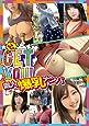 素人爆乳ナンパ もみもみGet You!げっちゅ〜 #006 [DVD]