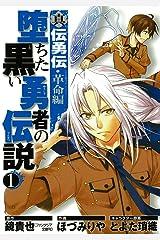 真伝勇伝・革命編 堕ちた黒い勇者の伝説 1 (ガンガンコミックスONLINE) コミック