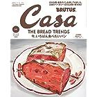 Casa BRUTUS(カーサ ブルータス) 2021年 11月号 [今、いちばん食べたいパン] [雑誌]