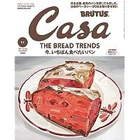Casa BRUTUS(カーサ ブルータス) 2021年 11月号 [今、いちばん食べたいパン]