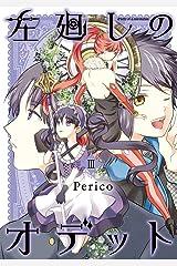 左廻しのオデット【モノクロ版】3 (Pericomic) Kindle版