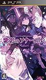 紫影のソナーニル Refrain -What a beautiful memories- - PSP