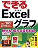 (無料電話サポート付き)できるExcel グラフ Office 365/2019/2016/2013対応 魅せる&伝わる…