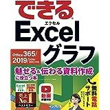 (無料電話サポート付き)できるExcel グラフ Office 365/2019/2016/2013対応 魅せる&伝わる資料作成に役立つ本 (できるシリーズ)