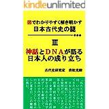 図でわかりやすく解き明かす 日本古代史の謎 Ⅲ: 神話とDNAが語る日本人の成り立ち