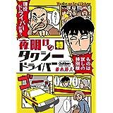 夜明けのタクシードライバー 特別版 (学研スマートライブラリ)