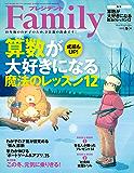 プレジデントFamily (ファミリー)2020年冬号 [雑誌]