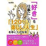 「好き」を仕事にして「120%楽しい人生」を手に入れる本